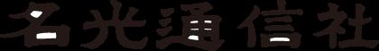 名光通信社